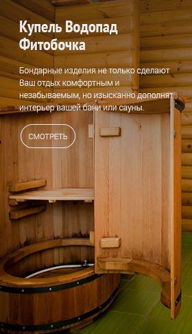 Купель Водопад Фитобочка