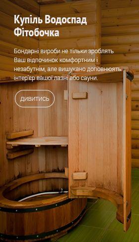 Купіль Водоспад Фітобочка