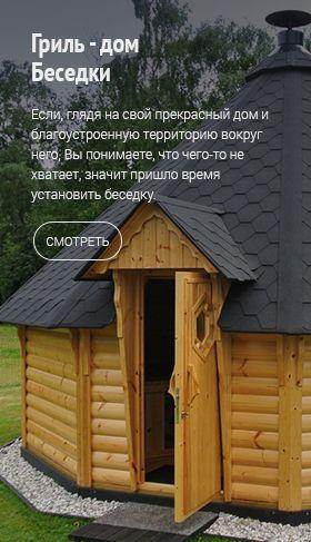 Гриль - дом Беседки